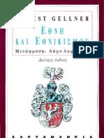 Ernst Gellner - Έθνη και εθνικισμός