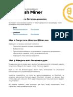 Get_started_RU.pdf