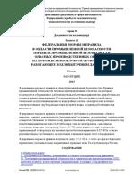 ФНП ПБ ОПО (Взамен ПБ 03-576-03)