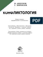 Анцупов А. Я., Шипилов А. И. Конфликтология.pdf
