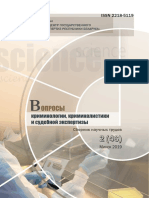 sbornik_ 2(46)-2019.pdf
