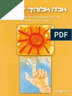 אלה אלוהיך ישראל''' – אור ושמש כאיקונוגרפיה של אלוהי ישראל- דוד שפרבר
