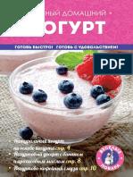 Братушева А. (отв. ред.) - Вкусный домашний йогурт - (Кулинария. Весёлые повара) - 2015.pdf