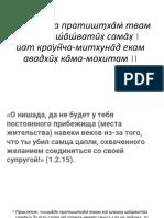 Рамаяна.pptx
