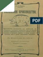 Колбасное производство_1912.pdf