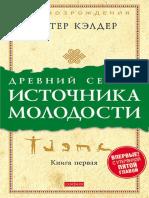 Piter_Kelder_-_Drevny_Sekret_Istochnika_Molodosti_Kniga_1_2016.pdf