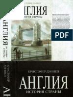 Deniel_-_Anglia_Istoria_strany_Moskva_2007.pdf