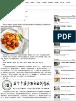 【健康养生素食菜谱】 菠萝咕噜猴头菇-素食营销网