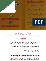 الطريق المضمون لتعلم سر العلوم.pdf