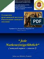 0018_I.L.Basenko_O.O.Tarabrin.pdf