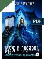 Grudina_A_Muj_V_Podarok_NepriyatnosI.a6.pdf