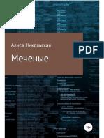 Nikolskaya_A_Mechenyie.a6