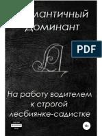 Dominant_R_Na_Rabotu_Voditelem_K_Str.a6