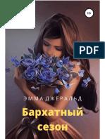Djerald_Ye_Barhatnyiyi_Sezon.a6