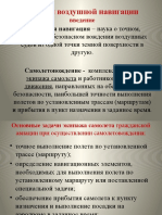 1.1.Презентация Основы ВН.pptx