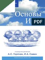 IVL_2019_8_web (2).pdf