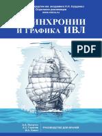 Asinhron_26graph_IVL_2018.pdf