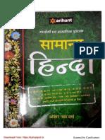 अरिहंत सामान्य हिन्दी-sarkaripot.in.pdf