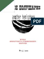 Drugoe Polusharie (Another Hemisphere Magazne) # 14, 2010
