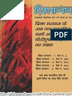 Disha-Sandhan