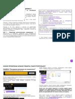 Как писать сообщения об ошибках.pdf