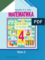 nio_matem_4_2_rus.pdf