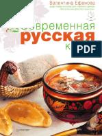 Современная русская кухня