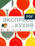 Экспресс-кухня.pdf
