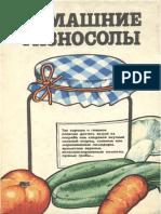 Домашние разносолы.pdf