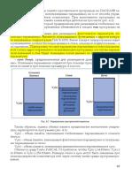 Volumul de Memorie_Cl11 (in limba rusa)
