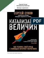 Катализатор величия.pdf