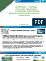 ФГИС ФП АЗСН – система, агрегирующая результаты государственного мониторинга земель сельскохозяйственного назначения
