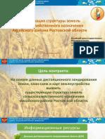 Актуализация структуры земель сельскохозяйственного назначения Аксайского района Ростовской области
