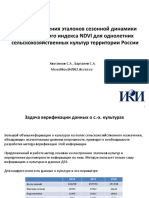 Метод построения эталонов сезонной динамики вегетационного индекса NDVI для однолетних сельскохозяйственных культур территории России