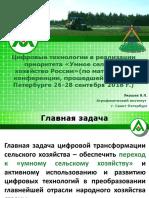 Цифровые технологии в реализации приоритета «Умное сельское хозяйство России»(по материалам конференции, прошедшей в Санкт-Петербурге 26-28 сентября 2018 г.)