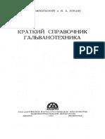 62_yampolskij-ilyin