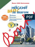 Bonk_N_A_Saltykova_E_M_-Angliyskiy_shag_za_shagom_2015_Chast_3.pdf