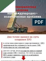 Противоракетная Оборона Как Международно-политическая Проблема