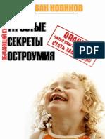Новиков И.М. - Простые секреты остроумия - 2012.pdf