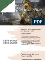 Раннецинская философия истории-IV.pptx
