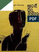 Adarsha Hindu Hotel (Tr. Faturananda) fw.pdf