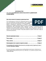 K2-K3_Сервисное руководство