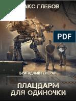 Glebov_M._Brigadnyiyigeneral1._Placdarm_Dlya_Odinochki.a4