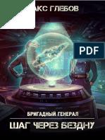 Glebov_M._Brigadnyiyigeneral5._Shag_Cherez_Bezdnu.a4