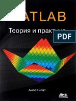 Гилат А. MATLAB. Теория и практика  2016.pdf