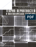 Теория вероятностей и математическая статистика 2013.pdf