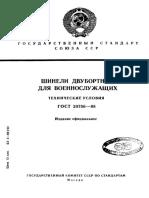 Шинели двубортные для военнослужащих. Технические условия. ГОСТ 20756-88