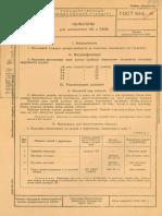 ГОСТ 944-41. Кальсоны для начсостава КА и ВМФ (Москва, 1941)