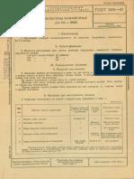 ГОСТ 945-41. Кальсоны бумазеиные для КА и ВМФ (Москва, 1941)