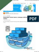 Мониторинг Docker Swarm с помощью cAdvisor, InfluxDB и Grafana _ Блог компании Southbridge _ Хабр.pdf